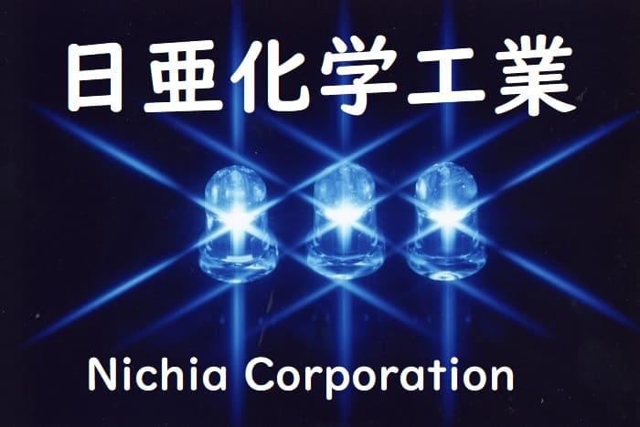 日亜化学工業