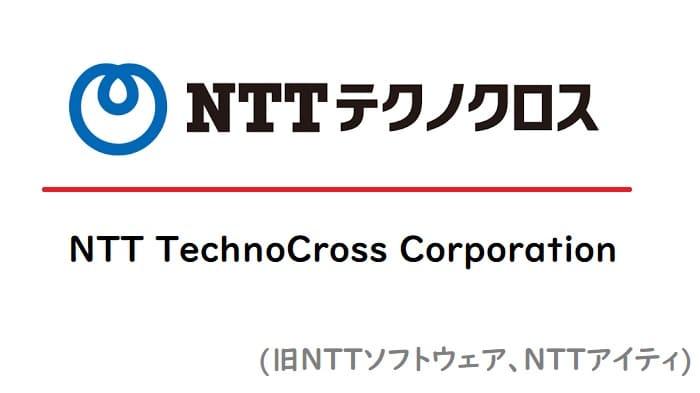 NTTテクノクロス